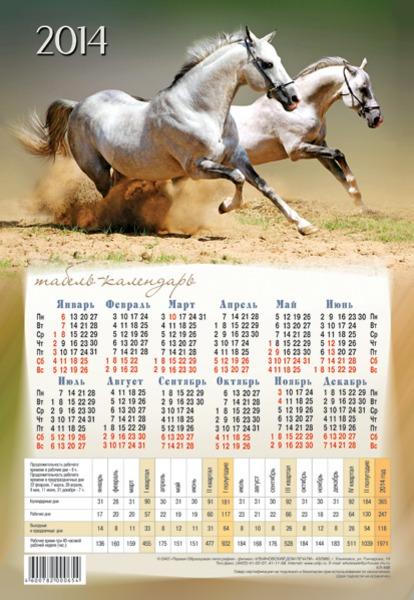 Календарь-домик из фа4, цвет 4+0, бумага меловка 250 гр, биговка, замок